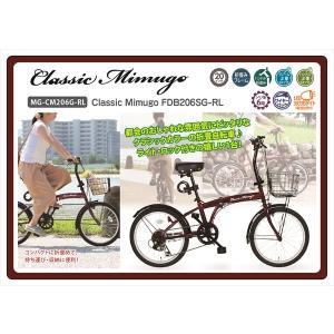 自転車 折畳 20インチ 6段ギア Classic Mimugo FDB206G-RL クラシックミムゴ ミムゴ  MG-206G-RL 【メーカー直送】|iimonotown