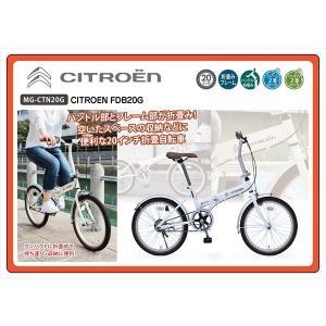 自転車 折畳 20インチ CITROEN FDB20G  シトロエン ミムゴ  MG-CTN20G 【メーカー直送】|iimonotown