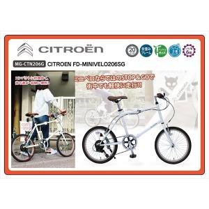 自転車 20インチ 6段ギア CITROEN シトロエン MINIVELO206SG  ミニベロ ミムゴ  MG-CTN206G 【メーカー直送】|iimonotown