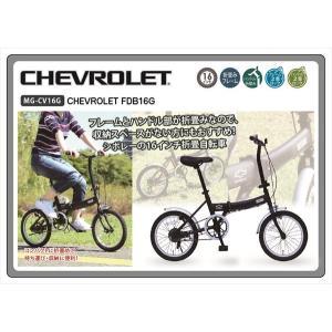 自転車 折畳 16インチ CHEVROLET シボレー FDB16G  ミムゴ  MG-CV16G 【メーカー直送】|iimonotown