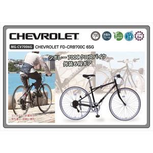 自転車 6段ギア クロスバイク CHEVROLET シボレー FD-CRB700C6SG  ミムゴ  MG-CV7006G 【メーカー直送】|iimonotown