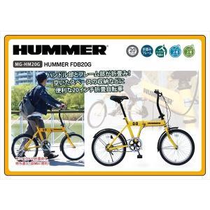 自転車 折畳 20インチ HUMMER ハマー FDB20SG  ミムゴ  MG-HM20G 【メーカー直送】|iimonotown