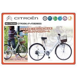 自転車 26インチ 6段ギア  シティサイクル CITROEN シトロエン FDB266SG  ミムゴ  MG-CTN266G 【メーカー直送】|iimonotown