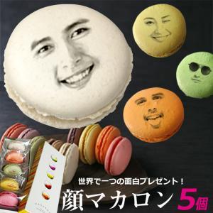 【お顔は1種類のみになります】 写真で作る 顔マカロン 5個入 フェイスマカロン ギフト 記念日 誕...