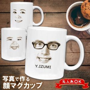 名入れもモチロンOK。注文後にメールでいただく顔写真を マグカップに溶け込ませたような特殊加工を施し...