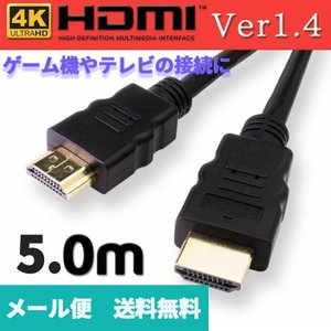 HDMIケーブル Ver1.4(5m) HDMIイーサネットチャンネル オーディオリターンチャンネル対応 3D映像対応 4K×2K解像度