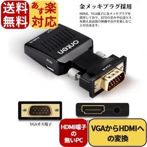 VGA-HDMI変換アダプタ HDMI変換 音声出力対応 ※VGA IN あすつく