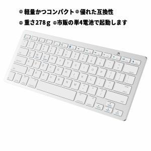 ポイント5倍 送料無料 Bluetoothワイヤレス キーボード小型・極薄設計で持ち運び便利 iOS/Android/Mac/Windows対応(WH)