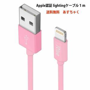 送料無料 Rise ライトニングUSBケーブル 【iPhon...