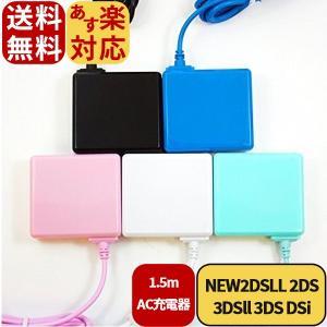 永遠父の日プレゼント 送料無料  NEW  ニンテンドー2DSLL 2DS / 3DSll  3DS  DSi対応 AC 充電器 1000mA出力  1.5m 五色