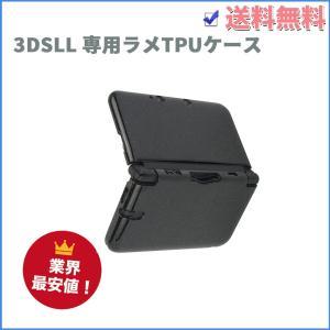 NINTENDO 3DS LL用 ラメTPUケース ブラック(保護フィルムおまけ)