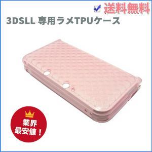 最安 Nintendo  3DS LL用 ラメTPUケース ...