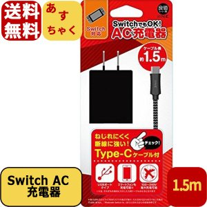 良値IINE Nintendo Switchニンテンドー スイッチ AC充電器 & Type-Cケーブル セット 1.5m [ ブラック ]