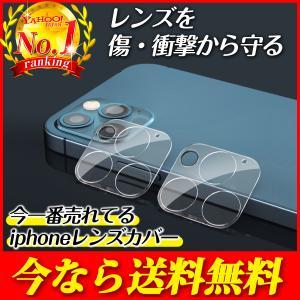 iPhone 12 12 Pro Max 12 mini用 カメラレンズ用一体型ガラスフィルム レン...