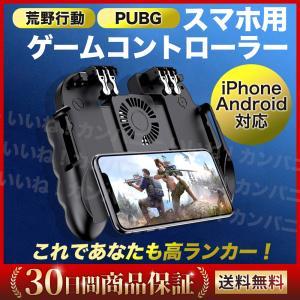 荒野行動 PUBG COD コントローラー 冷却ファン ゲームパット 6本指 スマホゲームハンドル ...