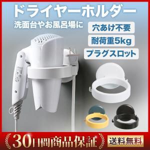 ドライヤーホルダー ドライヤー収納 壁掛け 強力吸盤 洗面所 浴室収納ラック 穴あけ不要 お風呂場の画像