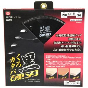 藤原産業 SK11 黒硬刃(木工用チップソー)190X56P新品になります。  JANコード 497...