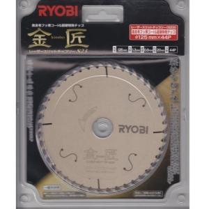 リョービ RYOBI 金匠 レーザー スリット チップソー S23 丸ノコ用 125mm 44P 6...