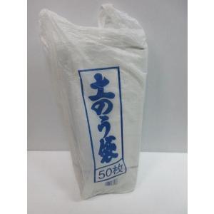 土のう袋 50枚入 どのう 土砂袋 土納 ガラ袋 土嚢袋 土のう