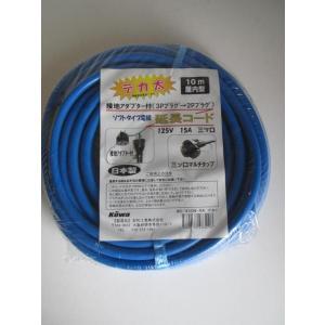 KOWA 宏和 延長コード 三ツ口 10m ブルー 延長 コード 電動工具