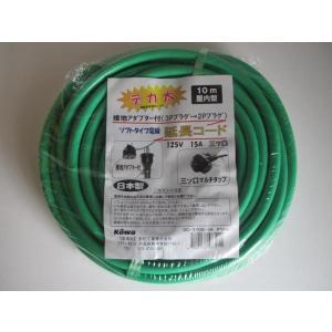 KOWA 宏和 延長コード 三ツ口 10m グリーン 電動工具 コード