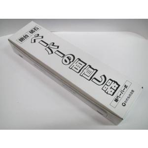 ホーライ 鉋 鉋台 砥石 ペーパーの面直し器 替ペーパー式 新品になります。  ペーパーの面直し器 ...