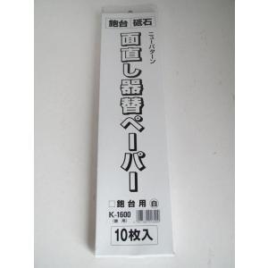 面直し器 替ペーパー 鉋台用 K-1600 10枚入新品になります。  ニューパターン 鉋台専用 ペ...