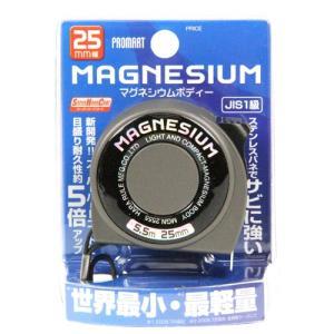 原度器 プロマート マグネシウム 25 5.5M MGN2555 コンベックス コンべ スケール 大...