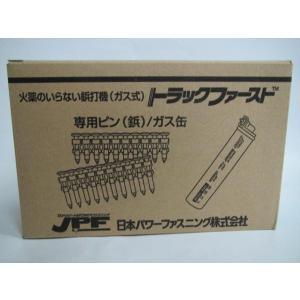 トラックファースト 専用ピン1000本 (鋲) ガス缶 セット ガス銃 パワーファスニング