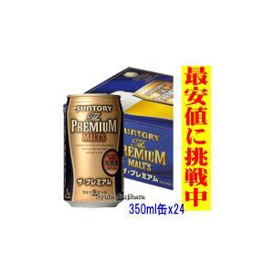 サントリープレミアムモルツ350mlx24