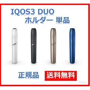 アイコス3 ホルダー 単品 各色あり ホワイト グレー ブルー ゴールド IQOS3 国内正規品 新...