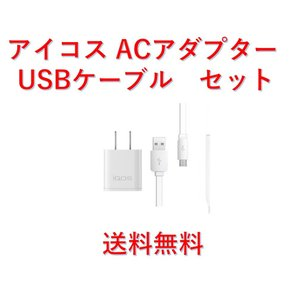 アイコス ACアダプター USBケーブル セット 純正 送料無料 IQOS 充電器 コード 電子タバ...
