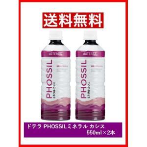 ドテラ ミネラル カシス 550ml PHOSSIL 植物系総合 新品未開封 2本セット doTERRA