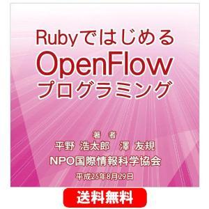 RubyではじめるOpenFlowプログラミング (CD版)