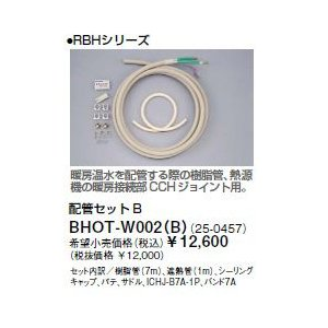 リンナイ 浴室暖房乾燥機部材【BHOT-W002(B)】配管...