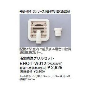 リンナイ 浴室暖房乾燥機部材【BHOT-W012】浴室換気グリルセット iisakura39