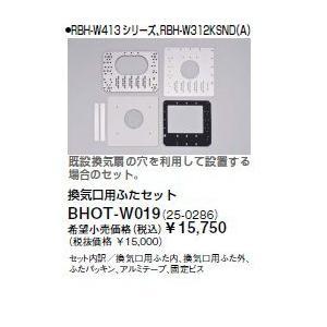 リンナイ 浴室暖房乾燥機部材【BHOT-W019】換気口用ふたセット iisakura39