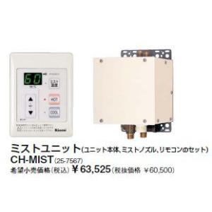 リンナイ ミストユニット単独型【CH-MIST】ミストユニット|iisakura39