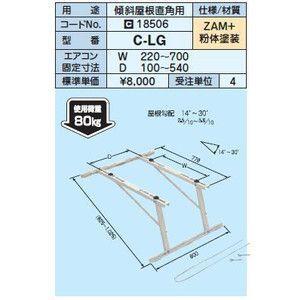 日晴金属 クーラーキャッチャー【C-LG】傾斜屋根直角用