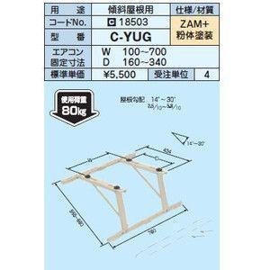 日晴金属 クーラーキャッチャー【C-YUG】傾斜屋根用