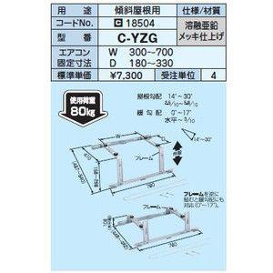 日晴金属 クーラーキャッチャー【C-YZG】傾斜屋根用