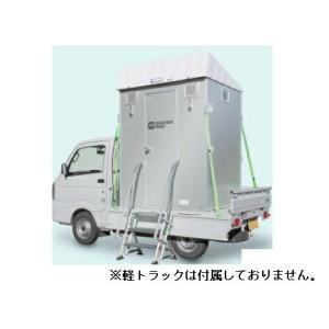 ###u.ハマネツ【TU-CTLF4】車載トイレ TU-Lシリーズ 快適トイレ仕様 洋式便器 受注1.5ヶ月|iisakura39