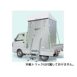 ###u.ハマネツ【TU-CTLF4 小便器付】車載トイレ TU-Lシリーズ 快適トイレ仕様 洋式便器 小便器付 受注1.5ヶ月|iisakura39