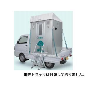 ###u.ハマネツ【RU-RR1】車載休憩所 Refresh Room リフレッシュルーム 受注1.5ヶ月|iisakura39