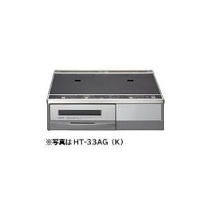 ◆在庫有り!台数限定!日立 IHクッキングヒーター【HT-33AG(K)】30A仕様 2口IH 据置タイプ シルバータイプ(旧品番 HT-330S) iisakura39
