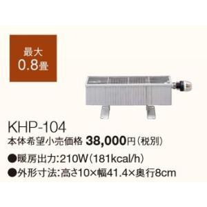 富士通 暖房機 【KHP-104】パネルヒーター(トイレ用)|iisakura39
