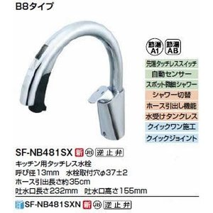 ≧INAX/LIXIL タッチレス水栓【SF-NB481SX】ナビッシュ(ハンズフリータイプ)B8タイプ 逆止弁 iisakura39