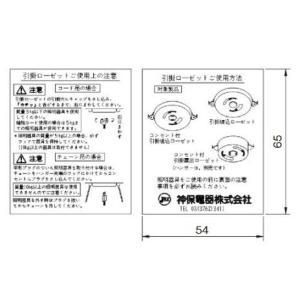 β神保電器 配線金具【TAG-1382】取扱説明書 ローゼットハンガー用 iisakura39