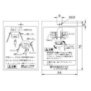 β神保電器 配線金具【TAG-3826】取扱説明書 ローゼットハンガー用 iisakura39