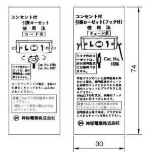 β神保電器 配線金具【TAG-1336】取扱説明書 コンセント付引掛ローゼット用 iisakura39